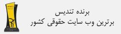 برنده تندیس برترین وبسایت حقوقی کشور از پنجمین جشنواره وب ایران